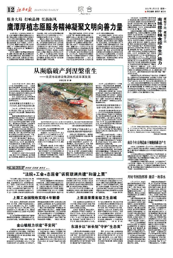 江西日报报道南昌市政建设集团改革成效600.jpg
