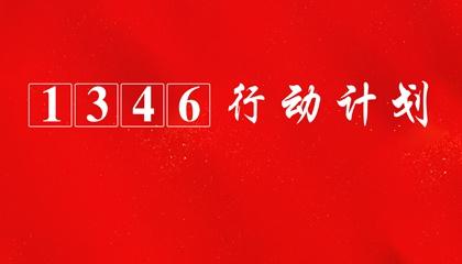 """南昌市政建设集团2021年""""1346""""行动计划"""