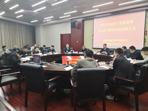 南昌市政建设集团2021年党建工作部署党史学习教育动员6001.jpg