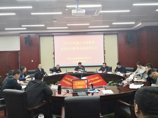 南昌市政建设集团2021年党建工作部署党史学习教育动员6003.jpg