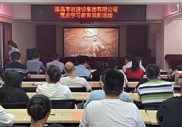南昌市政建设集团开展党史学习教育集中观看大型电视纪录片《支部建在连上》600.jpg